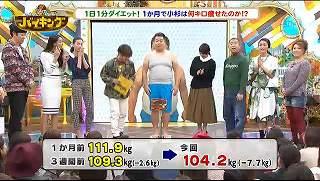 kosugi diet009991