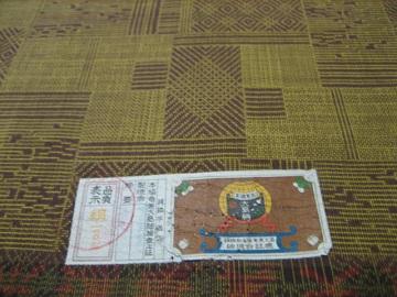 地球印大島 証紙1