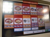 麺屋ここいち@秋葉原・20140919・券売機