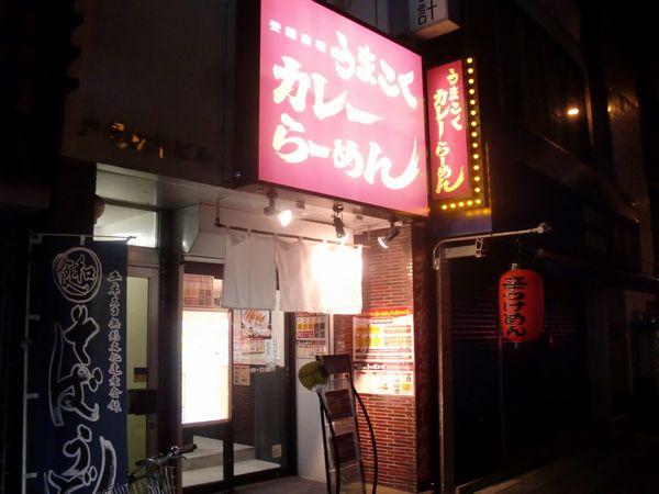 麺屋ここいち@秋葉原・20140919・店舗