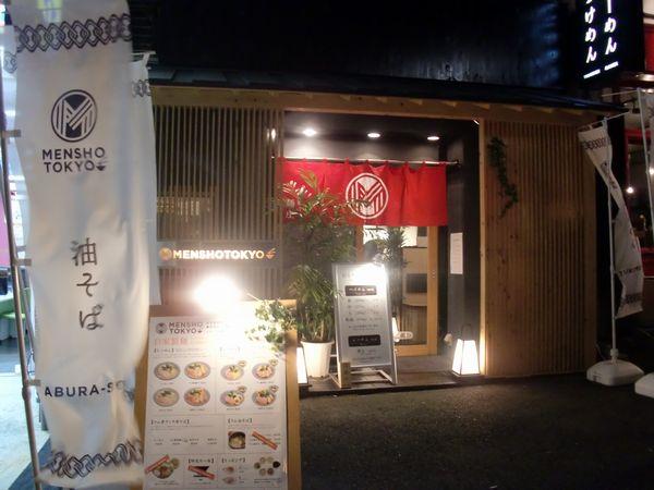 MENSYO@後楽園・20140928・店舗