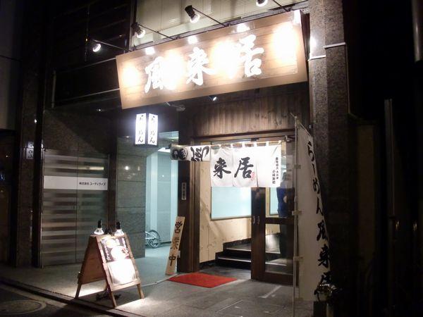 風来居@秋葉原・20141002・店舗