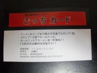 ごっち@神保町・20141003・カード