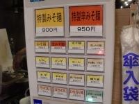 いちなり@勝どき・20141016・券売機