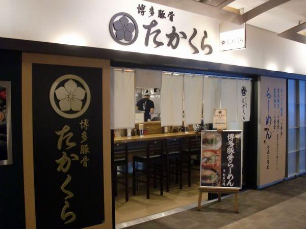 たかくら@六本木一丁目・20141020・店舗