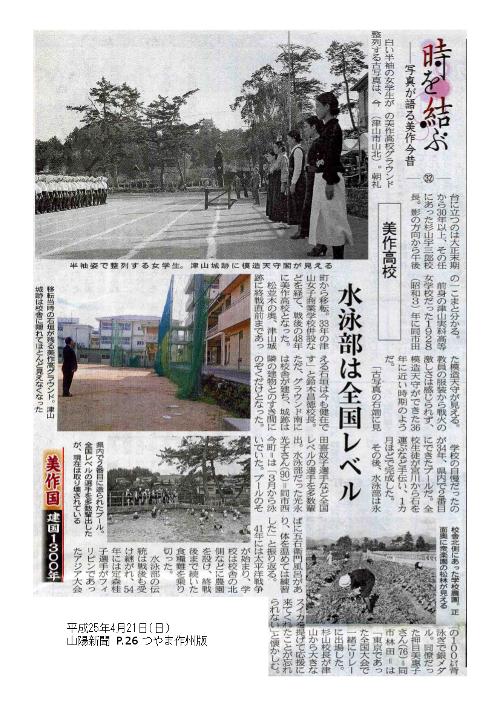H250421山陽新聞