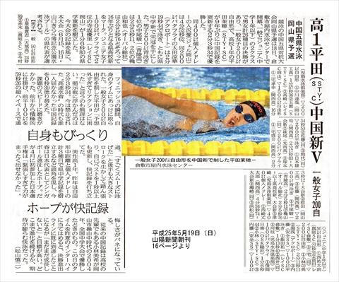H250519山陽新聞