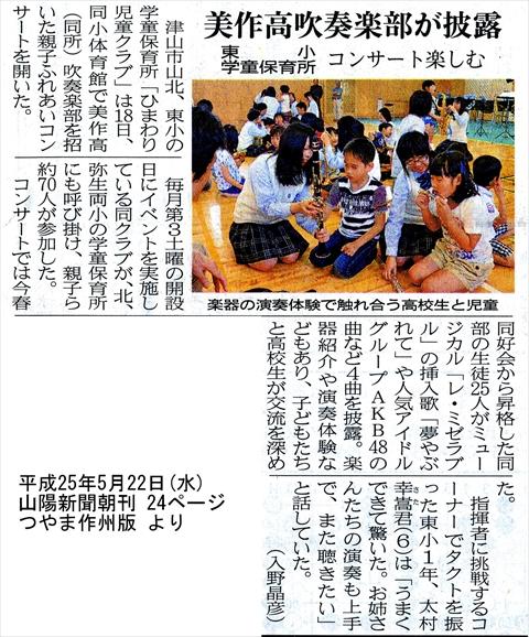 H250522山陽新聞480