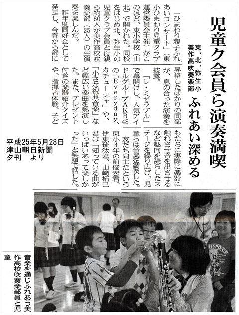 H250528津山朝日新聞R480