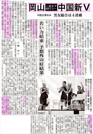 H250617山陽新聞320