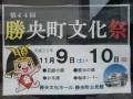 H251109・10 勝央町勝間田 第44回勝央町文化祭