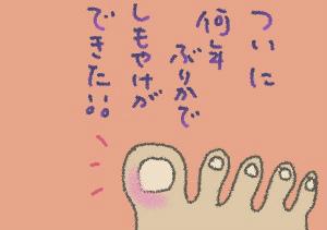ころちゃんのブログからイラストをお借りしています。