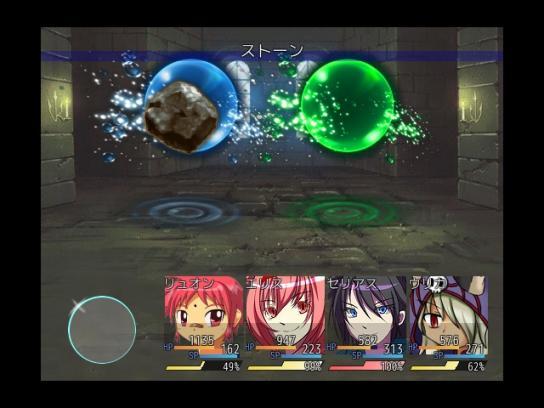 竜宿し 戦闘画面