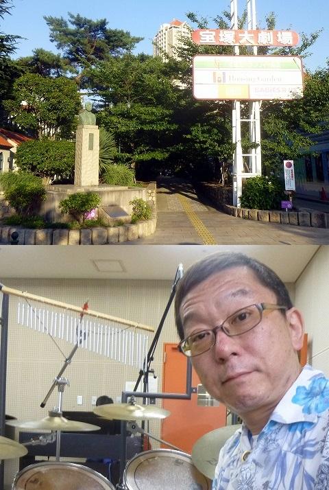 13.7.9宝塚稽古録音