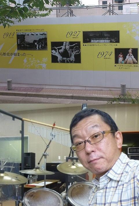 13.8.28宝塚稽古録音