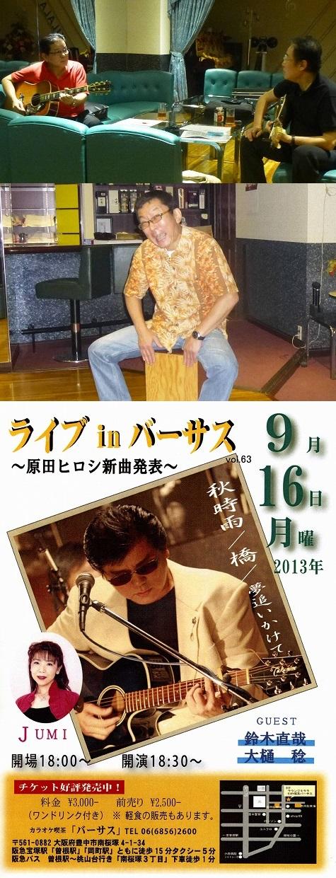 13.9.10原田ヒロシリハ