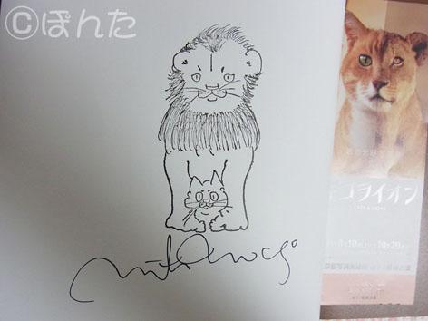 ねこライオン2
