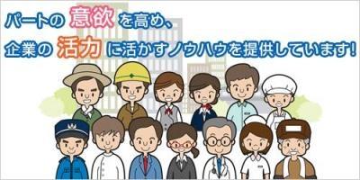 20131122非正規雇用のポータルサイト