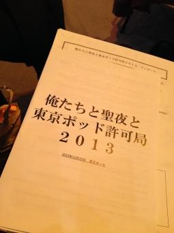 2013-12-23 153252