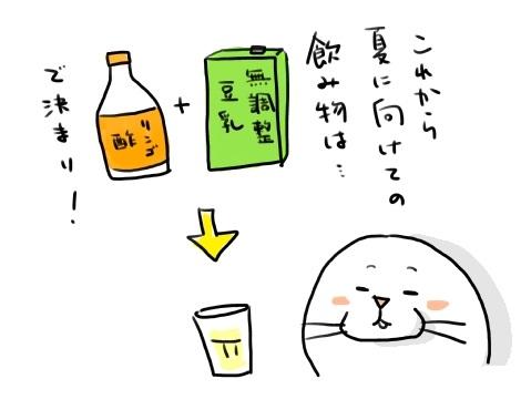 リンゴ酢豆乳