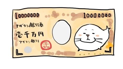 一千万円札