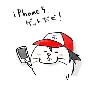 アイフォン