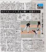 朝日新聞20130402藤浪