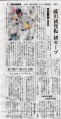 朝日新聞20130402藤川