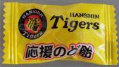阪神タイガース応援のど飴3