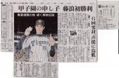 朝日新聞20130415藤浪