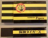 タイガース消しゴム2
