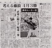 2013年4月29日朝日新聞 藤浪選手