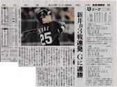 朝日新聞20130508新井貴