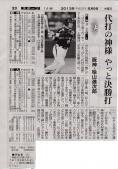 朝日新聞20130509桧山