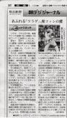 朝日新聞20130511 新井貴