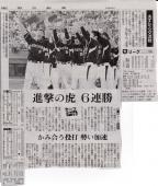 朝日新聞20130513 6連勝