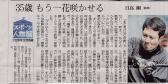 朝日新聞20130528日高