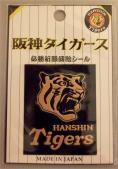 阪神タイガース 必勝蒔絵1