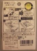 阪神タイガース 必勝祈願蒔絵2