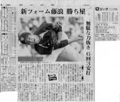 朝日新聞記事 2013年07月08日 藤波選手