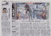朝日新聞記事 2013年07月29日 ウルトラマン