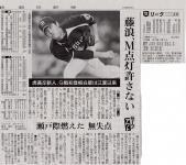 朝日新聞記事 2013年08月05日 藤浪 読売戦勝利