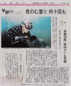 朝日新聞記事 2013年08月01日 海女さん