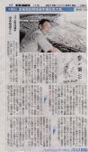 朝日新聞記事 2013年08月18日 金本