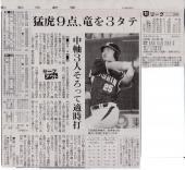 朝日新聞記事 2013年08月26日 中日戦3連勝