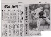朝日新聞記事 2013年09月01日 藤浪10勝