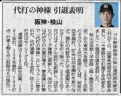 朝日新聞記事 2013年09月07日 桧山引退表明