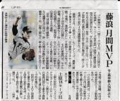 朝日新聞記事 2013年09月06日 藤浪月間MVP