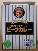 阪神タイガースビーフカレー1