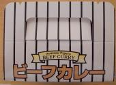 阪神タイガースビーフカレー2